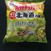 ポテチ 北海道の味(山わさび味)