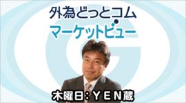 FX予想「ドル/円 115円を抜けきれず調整局面 これ以上の円安進行あるか」2021/10/28(木)YEN蔵