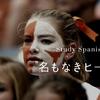 """""""名もなきヒーロー"""" をスペイン語でなんと言う?"""