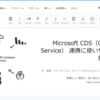 Dynamics 365 Sales & Dataflex(CDS) Driver でブラウザログインが不要な ClientCredentials に対応しました