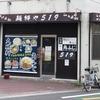 麺絆や519@亀戸 2017年5月14日(日)