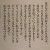 永六輔が好きな種田山頭火の句(山頭火ふるさと館)