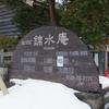 栗山町 錦水庵でそばをたべた 2021.2.22