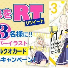 『カノジョも彼女』3巻大好評! クオカードが当たるキャンペーン!
