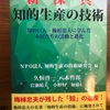 3月発刊の新著『新・深・真 知的生産の技術』(NPO法人知的生産の技術研究会編)の見本を入手。