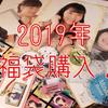 ハロショグッズ:2019年福袋を買ってきた!