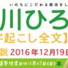 【文字起こし全文】 国立市長選挙 小川ひろみ候補 街頭演説 (2016.12.19)