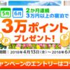 【dトラベル】2か月連続3万円以上の宿泊で3万ポイントもらえる!QUOカード付きプランがオススメ!