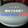 Google Home Mini で遊ぶ - 毎日定時に何ゴミの日か教えて頂く -