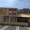 札幌なら外せない回転寿司チェーン店 ∴ なごやか亭 栄通20丁目店