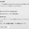 「splashtop」 MacとWindows おすすめリモートソフト!!
