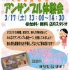 【イベント】3月17日 脳を活性化!オカリナアンサンブル会開催致します!