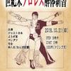 プロレストークイベント「世紀末プロレス解体新書」に行ったハナシ