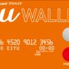 au Walletポイントをamazonギフト券に変換する方法
