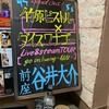 竹原ピストル×ダイスケワナゴーLIVE&streamTOUR 「go on living-仙台-」@北仙台PENNY LANE