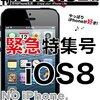 月刊iPhone生活 iOS8特集