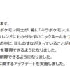 ポケモンGO キラポケモン実装! 2018年7月24日アップデート バージョン 1.81.3!