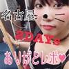Reptile名古屋2DAYS!のライブレポ♥名古屋PITFALL&今池3STAR6周年 激アツ音会議