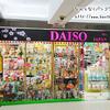 タイ、バンコクにもある100円ショップ、ダイソーでコロコロを買う。