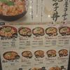 鶏三和 イオンモール広島府中店 ふわふわ美味しい親子丼が美味しい