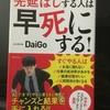 DaiGoさんの『先延ばしする人は早死にする!』~すぐやらないと【病気】になる⁉~
