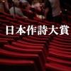第49回日本作詩大賞2016ノミネート一覧テレビ東京で12/1(木)放送!
