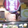 広島  八天堂   クリームパンだよ~ん