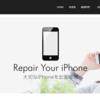 iphoneのバッテリーを交換したら超快適になった話