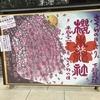 2019年『櫻木神社〜さくらの日まいり』行ってきました。
