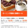ジェットスターの片道388円~、「モーニング価格に挑戦セール」って!?