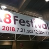 「A8フェスティバル2018in横浜」に初参加した結果。