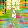○第29期囲碁名人戦全記録を読む