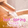 【週末英語#169】温泉は英語で「hot spring」では露天風呂や銭湯は?そして「Spa」と「hot spring」の違いとは?
