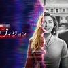【海外ドラマ】ワンダヴィジョン ネタバレ 第4話「番組を中断します」に残された謎を解説と考察 ディズニープラス独占配信中