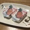 【台湾旅行】台北 おみやげに買ったり、わたし用に買ったりのパイナップルケーキ その1