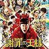 【映画】謝罪の王様