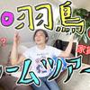 【GO羽鳥】ハトチャンにて素敵な自宅を公開!〜家賃は●●円?!〜ルームツアー昼編