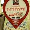 2018年1月 香港~マカオ~沖縄旅行2 「異国の救世主」