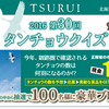 北海道鶴居村のタンチョウクイズ