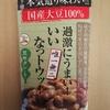 納豆にこだわると 奥深い 信じられるものに出会いたい 見つけたらうれしい (^_^)/ 納豆はおやつに食べているよ
