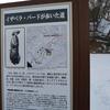 その女、イザベラ・バート~『日本奥地紀行』はタイムマシン~