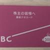 【株主優待】朝日放送グループ(9405)より優待と配当の案内が届きました