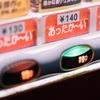 【今日の雑学】自動販売機でイラッとすること