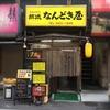 新橋駅徒歩1分!24時間営業の居酒屋「なんどき屋」で朝食を