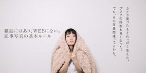 染谷さんのギガ盛りブログ飯でブロガーライター向けの写真撮影セミナーやります!