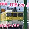 あなたはどっち派?時刻表論争 JTB vs JR