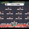 明治安田生命J2リーグ 第3節 VS京都サンガFC