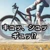 クロスバイクに2か月乗ったら体の思いがけない部分がキュッとした!?
