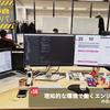 【仕事の現場】 #16 理知的な環境で働くエンジニア
