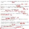 元シングルレートガチ勢のブログを赤ペン添削した話